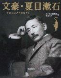 夏目漱石9