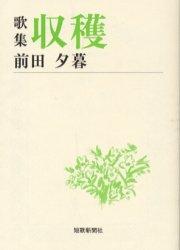 みなかみ紀行 67