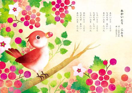 あかい鳥 3