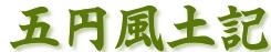 ごえんふどき 漢字 正