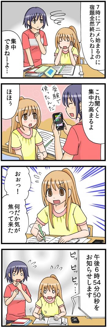 kurumi_13_1_blog.jpg