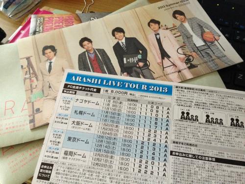 arashi_20130825155504145.jpg
