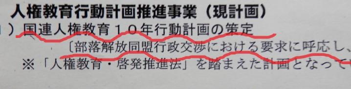 金沢人権予算書
