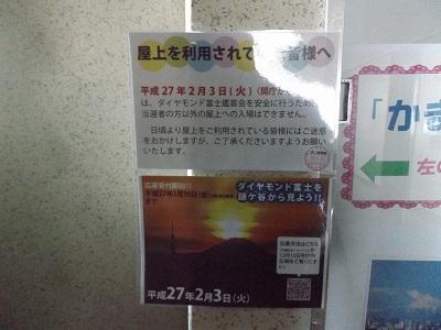 DSCF0985_201412191942548c1.jpg