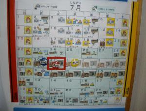 7・8カレンダー