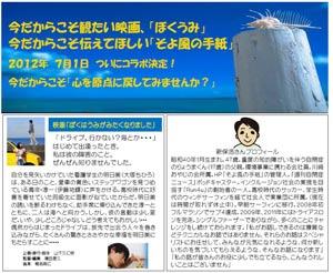 soyoboku1.jpg