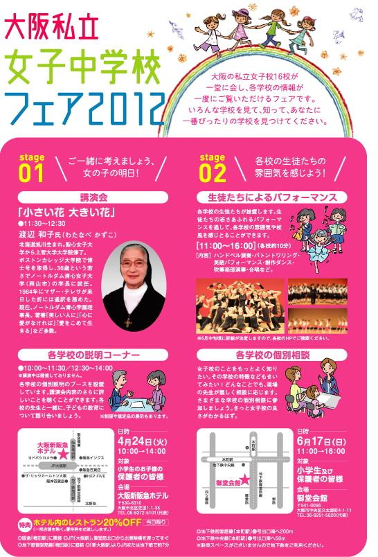 2012年女子中フェア-2