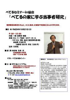 仙台121021べてるセミナちらし_convert_20121014190239