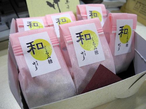 和くるみ糖2