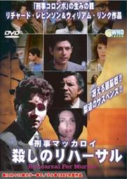 殺しのリハーサル/DVD