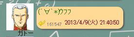 Screenshot_10_20130423130733.jpg