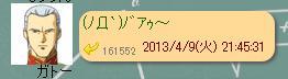 Screenshot_14_20130423131330.jpg