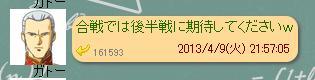 Screenshot_16_20130423134833.jpg