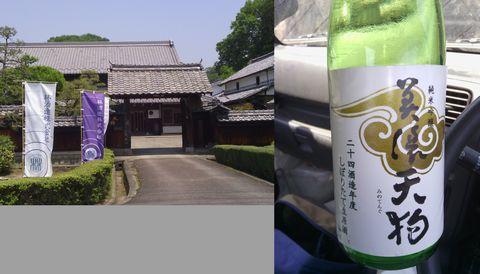 林酒造 美濃天狗201305