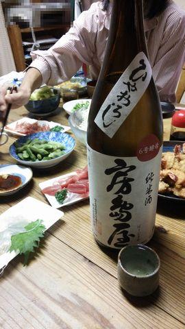 房島屋 ひやおろし 6号 20141026