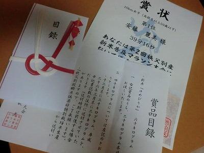 20131006秩父別5