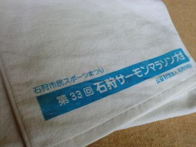 20130901石狩サーモン4