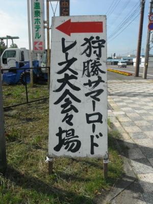 2013狩勝1