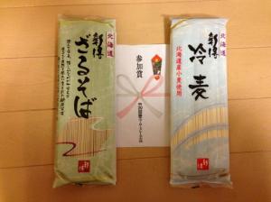 2013狩勝6