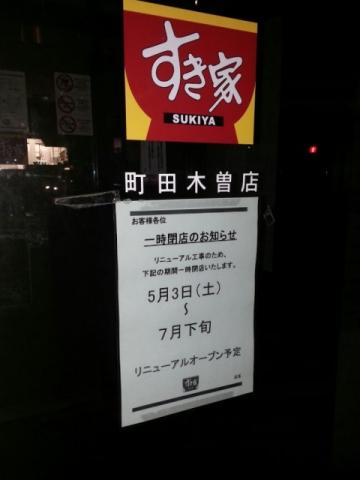 sukiya20140503_2.jpg