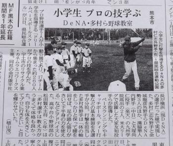DSCF4092キッズ野球記事