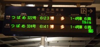 DSCF40946時23分発