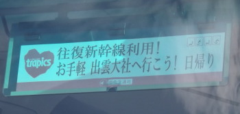 DSCF4099新幹線ツアー