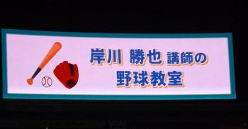 DSCF4621岸川野球教室