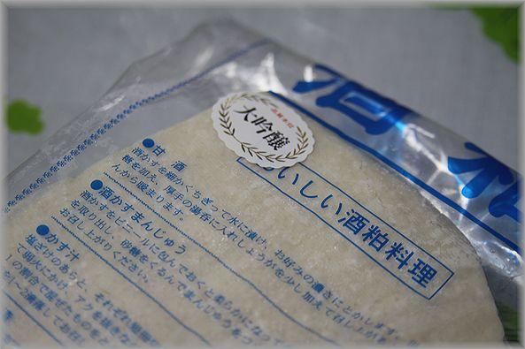 2012.3.16 酒粕
