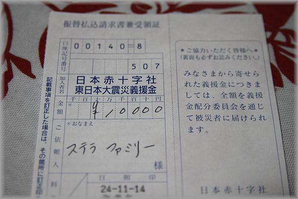 2012.11.14 義援金