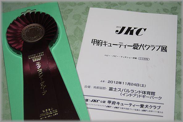 2012.11.24  パン君-s5