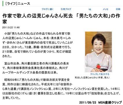 20110923 MSN産経クリップ