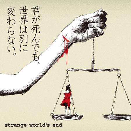 strange world's end 君が死んでも、世界は別に変わらない。