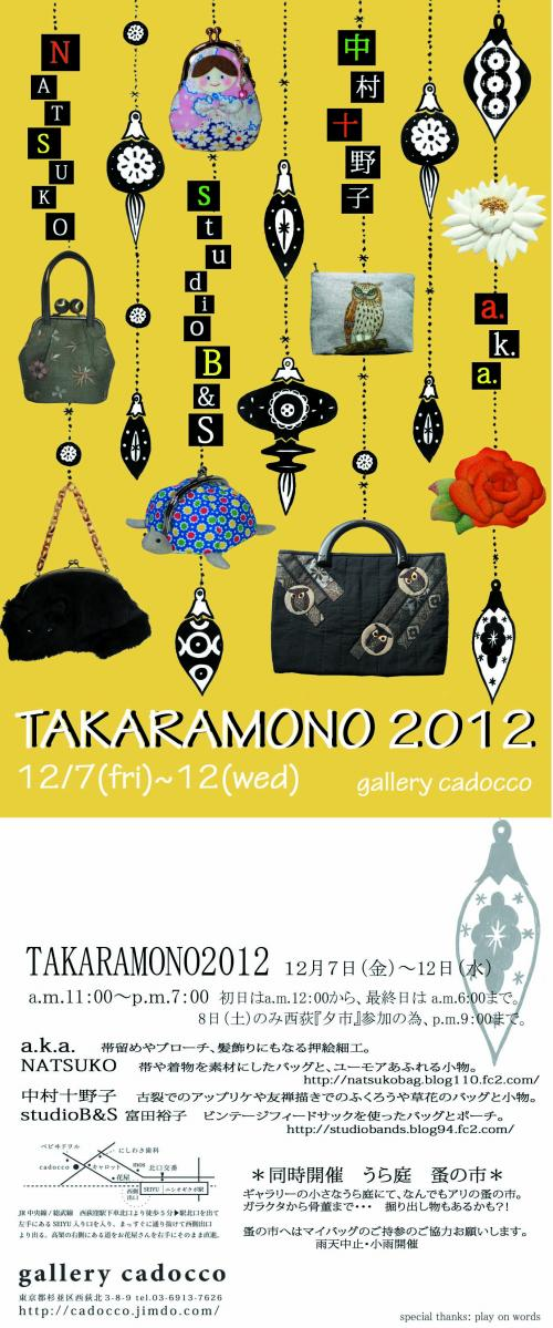 takaramono2012_convert_20121028203050.jpg