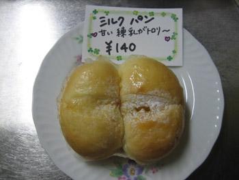 IMG_練乳パん