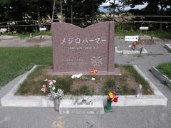 9月のお墓参り・・・パーマーのお墓。