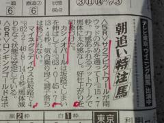 5月19日東スポの記事・・・オイオイ^^;