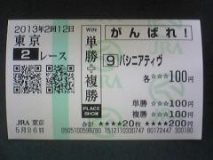 2013 0526093803602