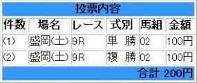 20130921ロータスドリーム