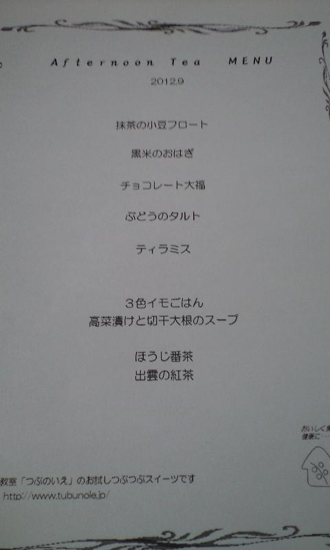 001_20120909095404.jpg