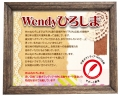 Wendyひろしま看板