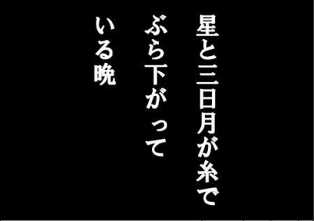 稲垣足穂 0:11
