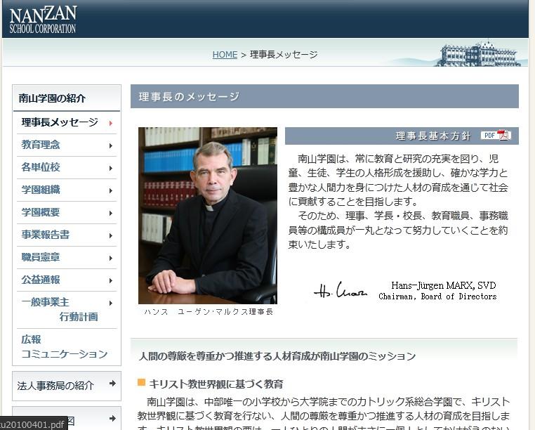 nanzan20121123.jpg