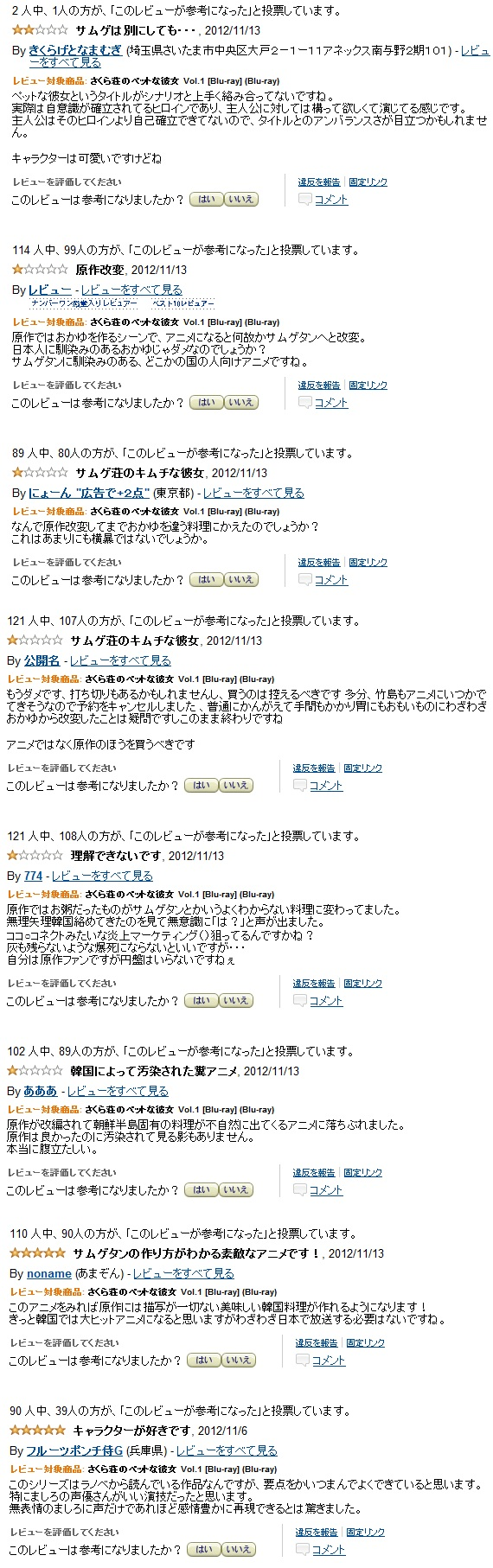 sakura2012111402.jpg