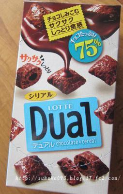 いったいどんなチョコなのか?気になる、気になる!