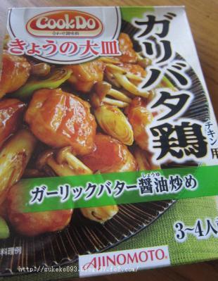 ガリバタ鶏チキン用