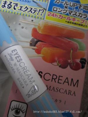 アイスクリーム??