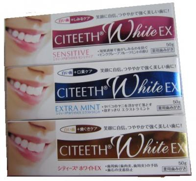 シティースホワイトEX3種