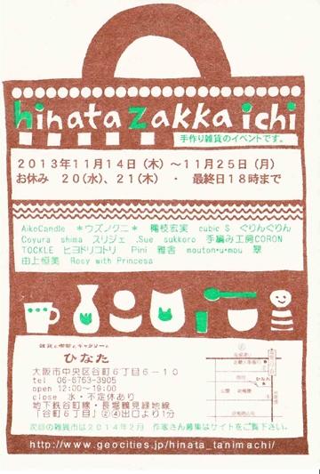 2013_hinata