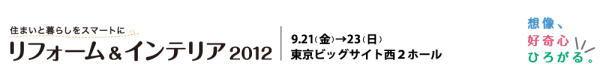 リフォーム&インテリア2012 タイトル